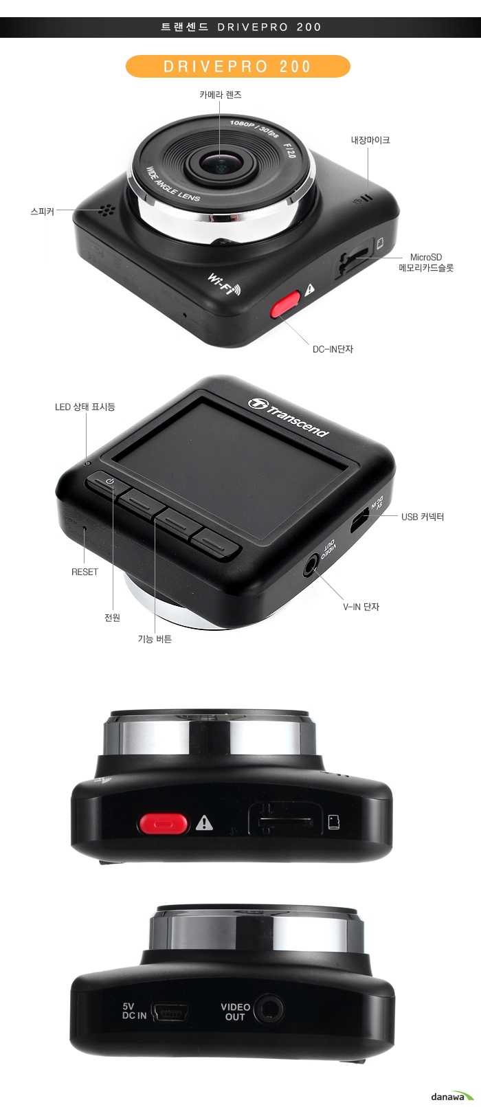 트랜센드 DRIVERPRO 200DRIVERPRO 200카메라 렌즈, 내장마이크, 스피커DC-IN단자, MicroSD메모리카드 슬롯LED 상태 표시등RESET,전원, 기능 버튼, V-IN단자, USB커넥터