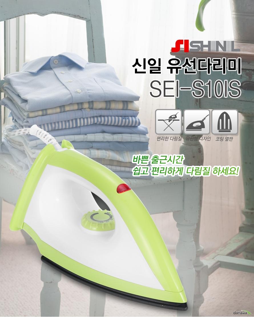 신일 유선다리미 SEI-S10IS(우신)