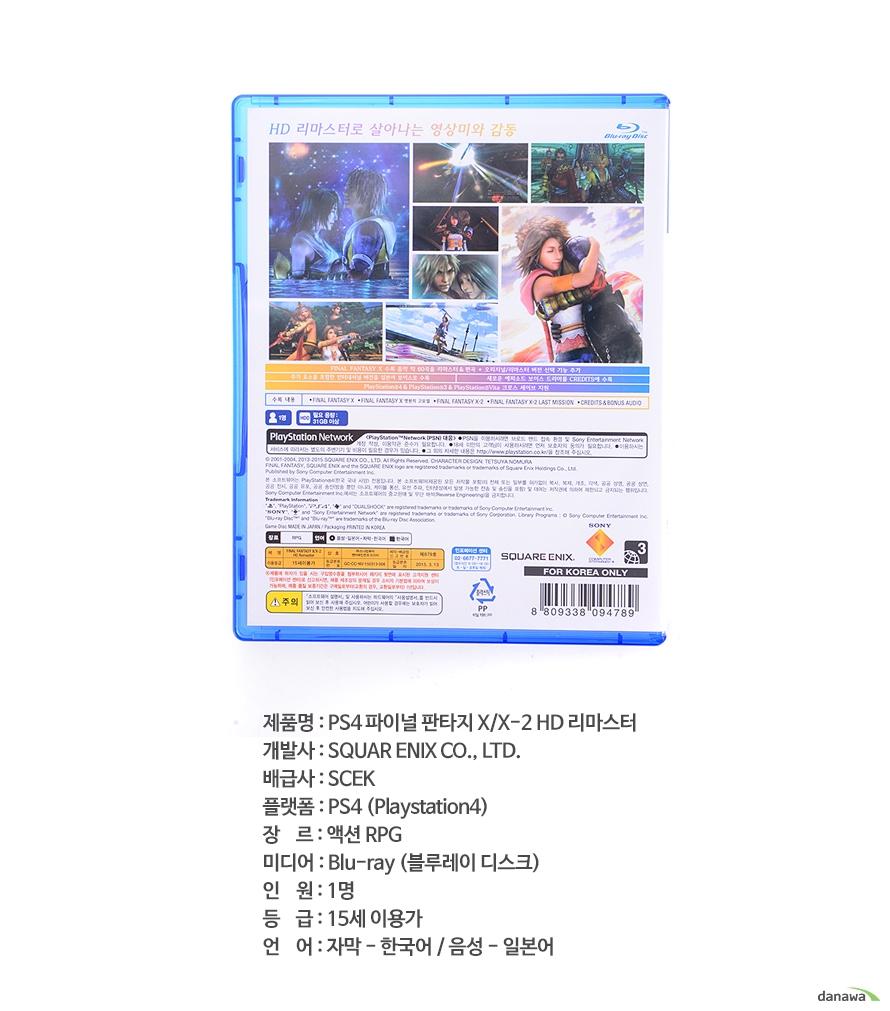 PS4 파이널 판타지 X/X-2 HD 리마스터 스펙