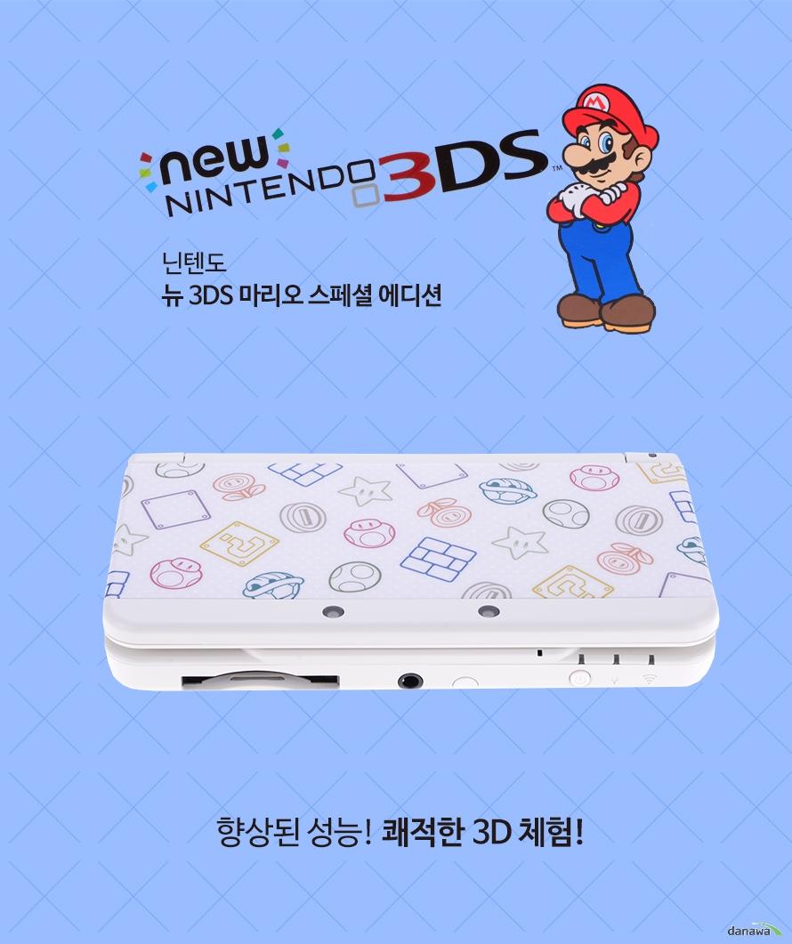 닌텐도 뉴 3DS 마리오 스페셜 에디션