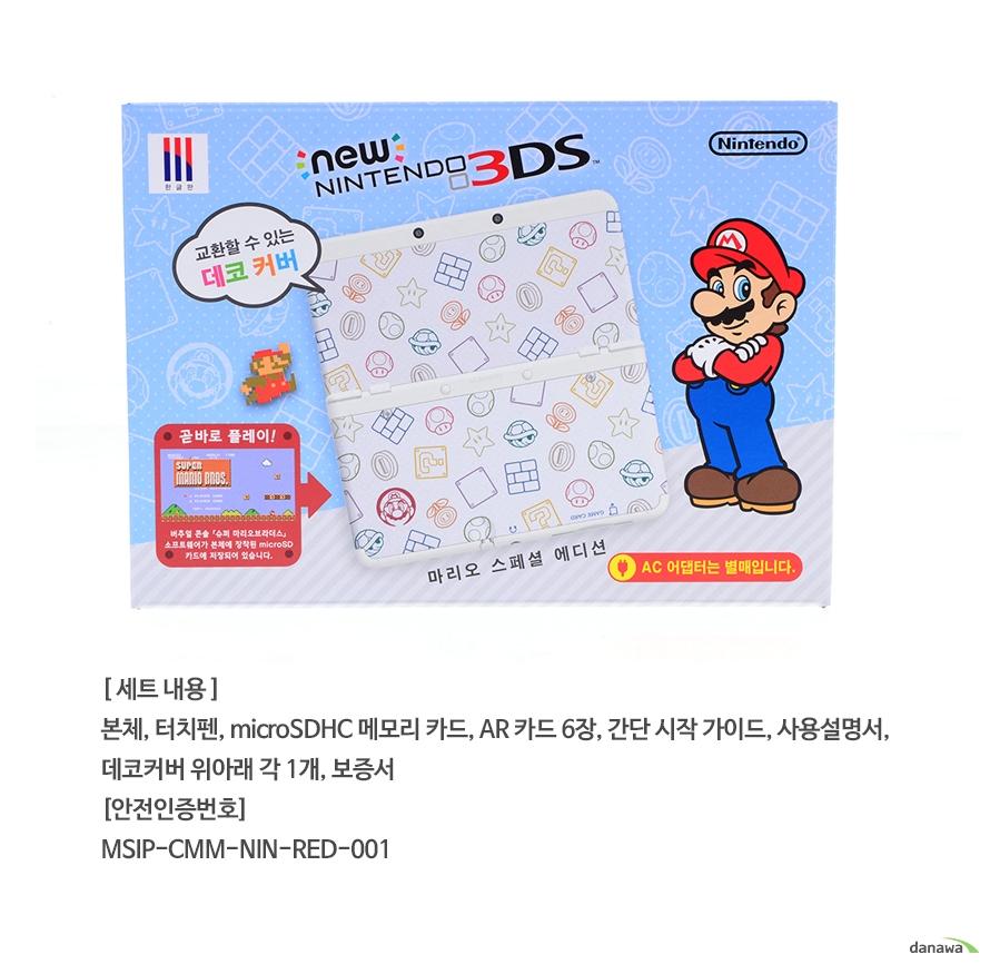 닌텐도 뉴 3DS 마리오 스페셜 에디션 구성품