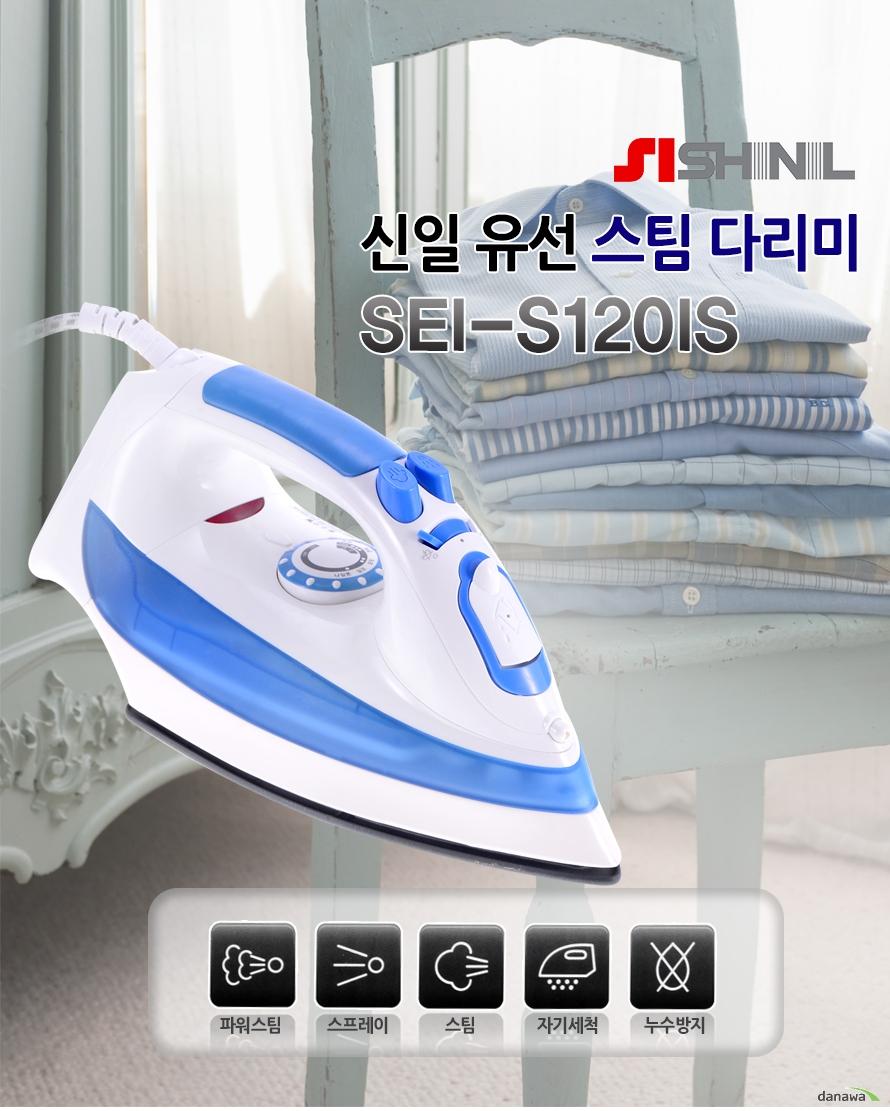 신일 유선 스팀 다리미 SEI-S120IS(우신)
