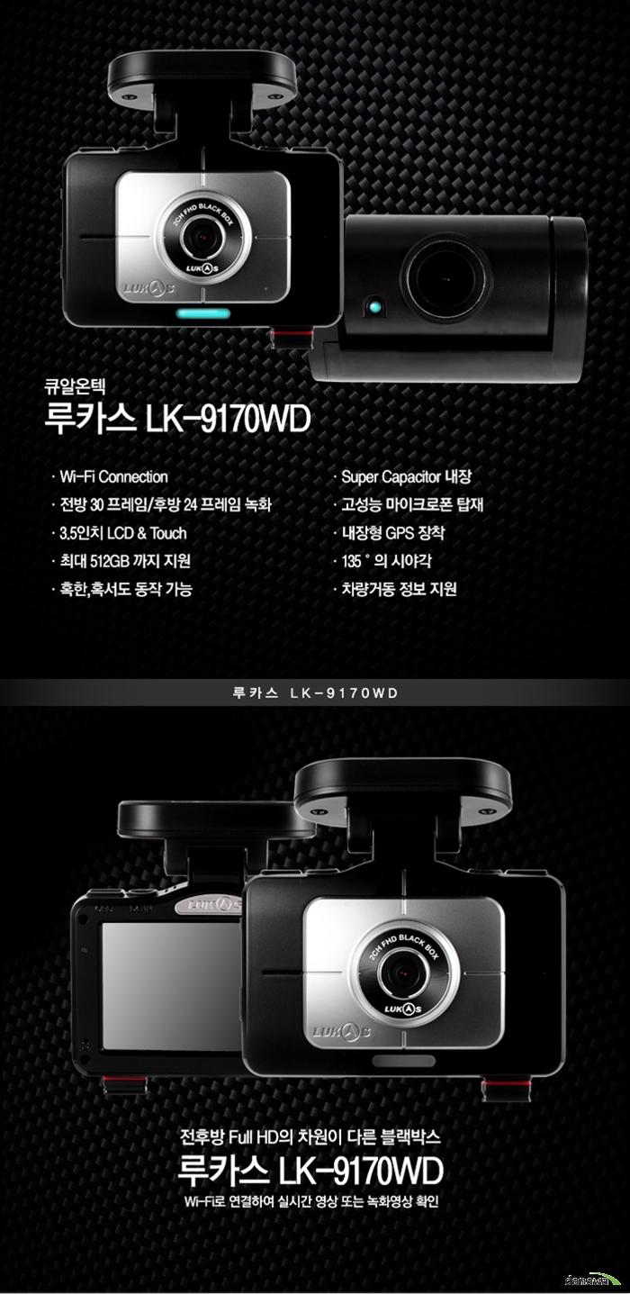 큐알온텍루카스 LK-9170WDWi-Fi Connection전방 30프레임/후방 24프레임 녹화3.5인치 LCD and Touch최대 512GB 까지 지원혹한, 혹서도 동작 가능Super Capacitor 내장고성능 마이크로폰 탑재내장형 GPS 장착135도 의 시야각차량거동 정보지원루카스 LK-9170WD전후방 Full HD의 차원이 다른 블랙박스루카스 LK-9170WDWi-Fi로 연결하여 실시간 영상 또는녹화영상 확인