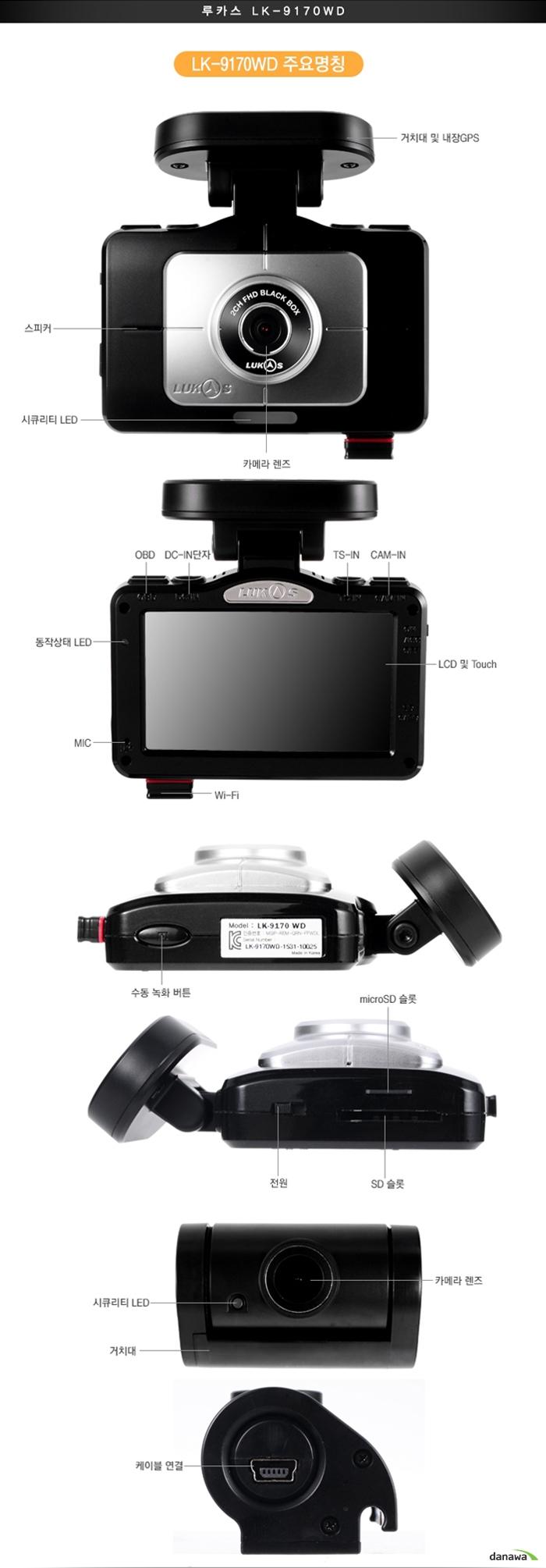 루카스 LK-9170WDLK-9170WD 주요명칭거치대 및 내장GPS, 스피커, 시큐리티 LED카메라렌즈,OBD,DC-IN단자 TS-IN,CAM-IN동작상태 LED , LCD 및 TouchMIC, Wi-Fi수동 녹화 버튼microSD 슬롯,전원,SD슬롯,시큐리티 LED카메라 렌즈,거치대,케이블 연결