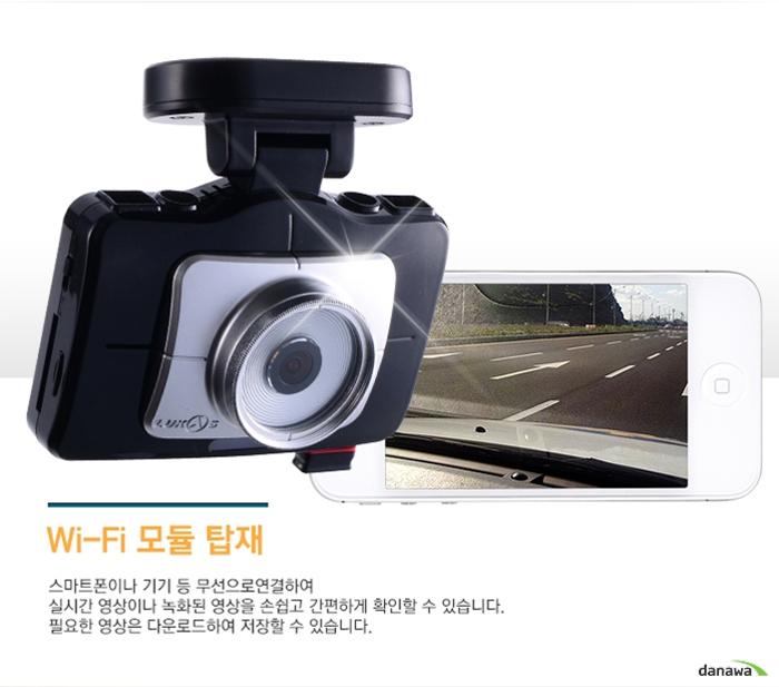 Wi-Fi 모듈 탑재스마트폰이나 기기 등 무선으로 연결하여실시간 영상이나 녹화된 영상을 손쉽고 간편하게확인할 수 있습니다.필요한 영상은 다운로드하여 저장할 수 있습니다.