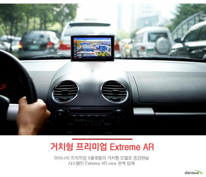 거치형 프리미엄  Extreme AR아이나비 프리미엄 X플랫폼의 거치형 모델로 증강현실 시스템인 Extreme AR view 완벽탑재