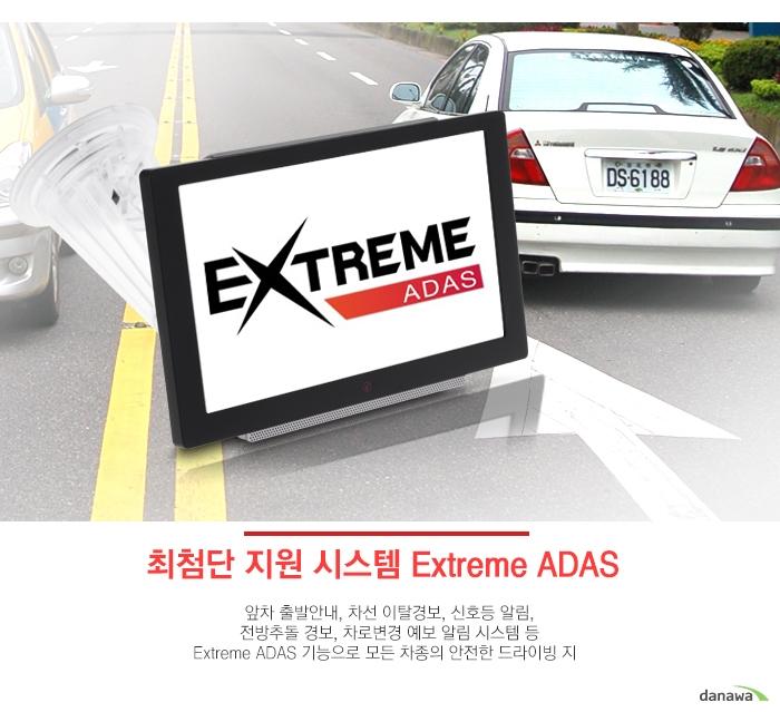 최첨단 지원 시스템 Extreme ADAS앞서 출발안내, 차선 이탈경보, 신호등 알림,전방추돌 경보, 차로변경 예보 알림 시스템 등Extreme ADAS 기능으로 모든 차종의 안전한 드리이빙