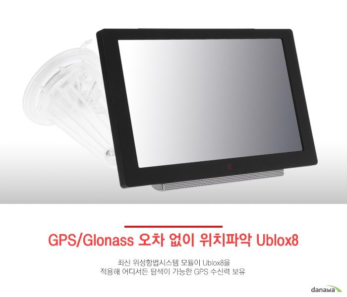 GPS/Gloneass 위성 동시 지원을 통해 오차 없이 정확한 현 위치 파악 ublox 8최신 위성항법시스템 모듈이 ublox 8을적용해 어디서든 탐색이 가능한 GPS 수신력 보유