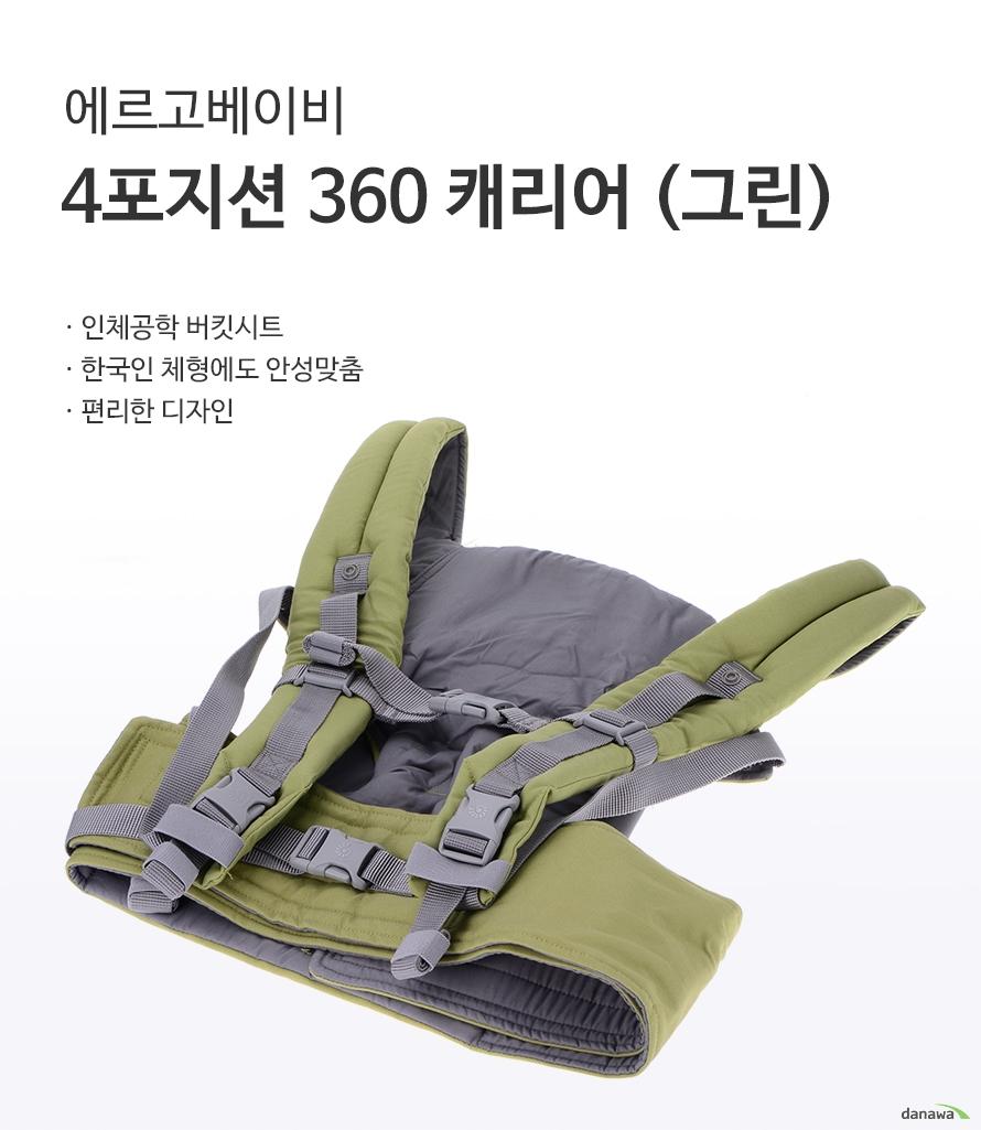 에르고베이비 4포지션 360 캐리어 (그린)