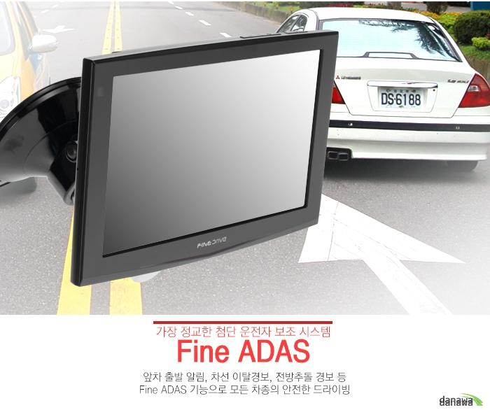 가장 정교한 첨단 운전자 보조 시스템Fine ADAS앞차 출발 알림, 차선 이탈경보, 전방 추돌 경보 등Fine ADAS 기능으로 모든 차종의 안전한 드라이빙