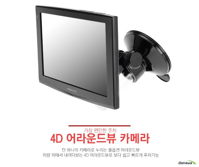 가장 편안한 주차4D 어라운드뷰 카메라단 하나의 카메라로 누리는 풀옵션 어라운드뷰차량 위에서 내려다보는 4D 어라운드뷰로 보다 쉽고 빠르게 주차가능