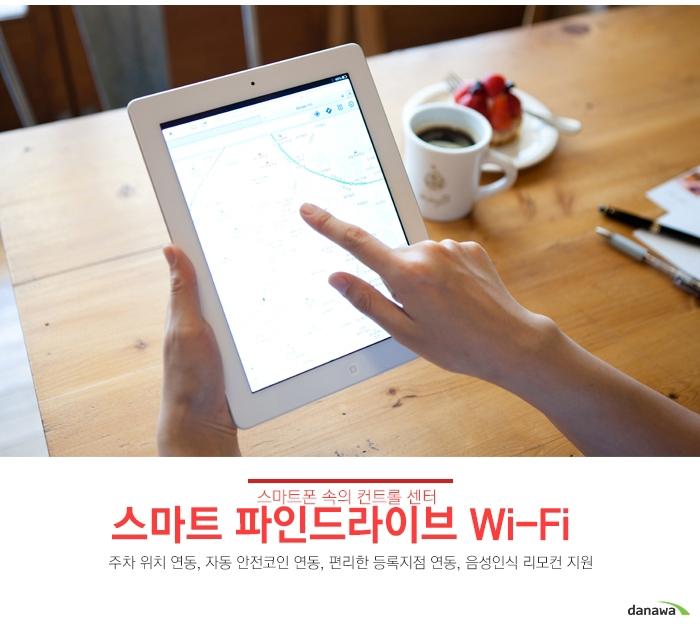 스마트폰 속의 컨트롤 센터스마트 파인드라이브 Wi-Fi주차 위치 연동, 자동 안전코인 연동, 편리한 등록지점 연동,음성인식 리모컨 지원