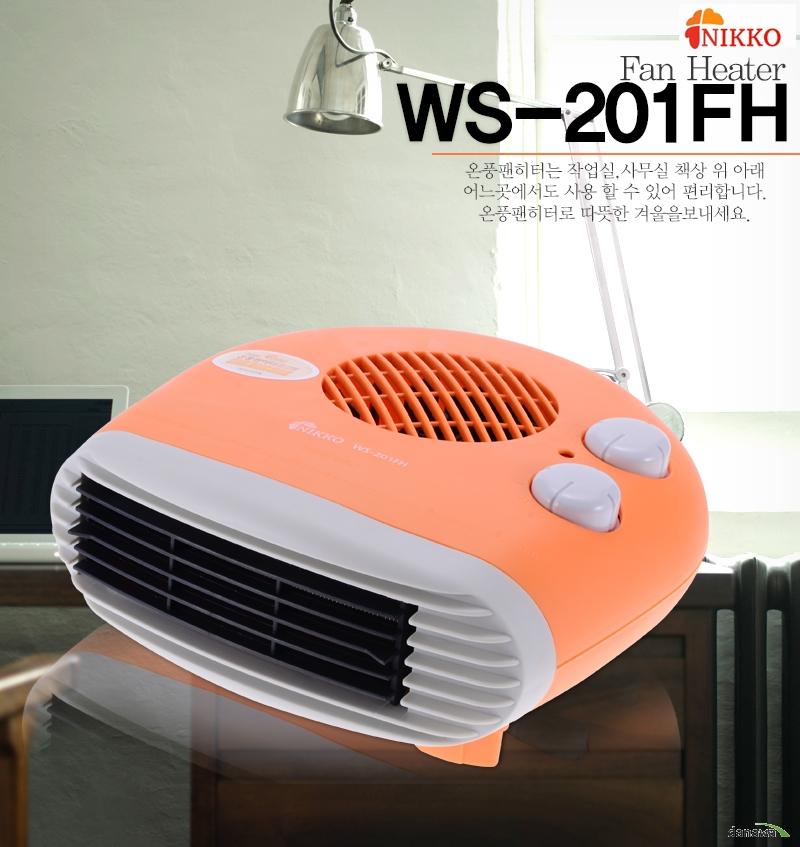 니코 WS-201FH