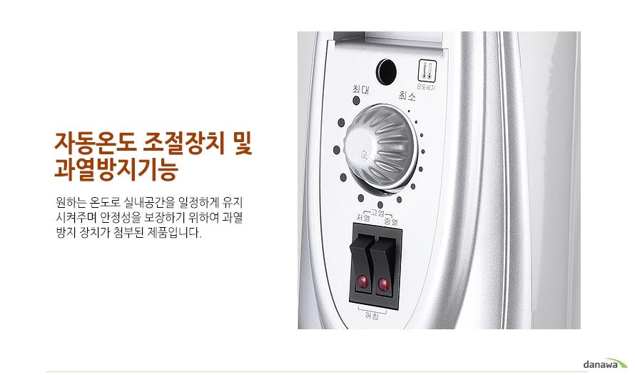 자동온도 조절장치 및 과열방지기능