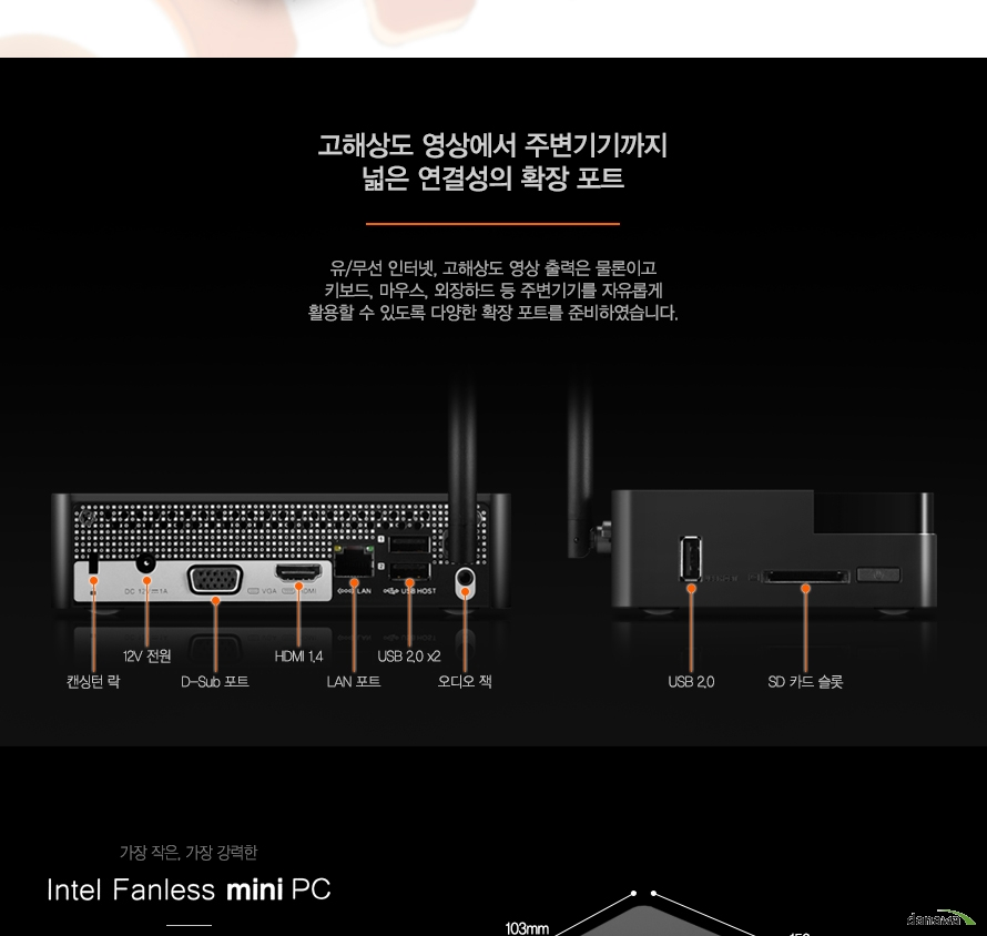 창우씨엔씨 IVE 101 Mini PC
