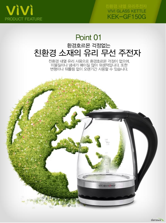 친환경 소재의 유리 무선 주전자