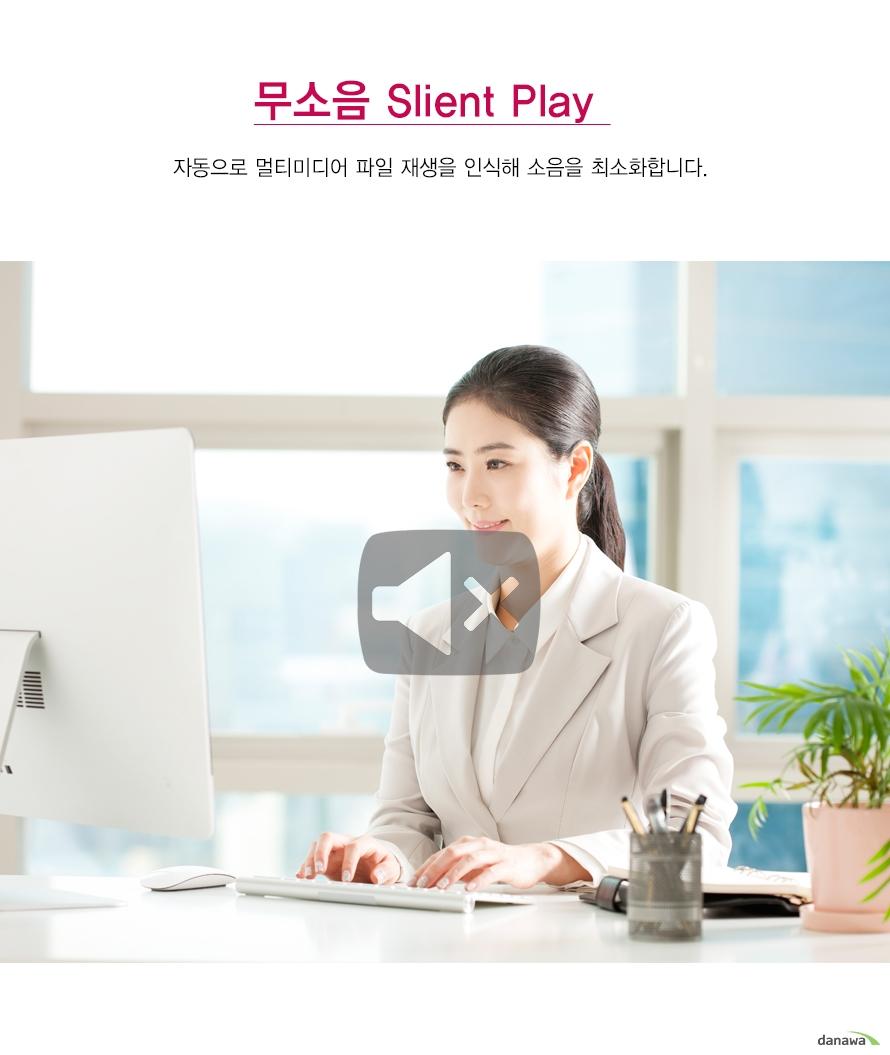 무소음 Slient Play     자동으로 멀티미디어 파일 재생을 인식해 소음을 최소화합니다.