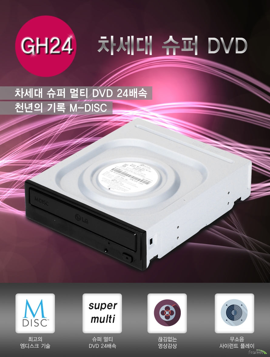 LG전자 Super-Multi GH24NS96 (블랙 정품박스)