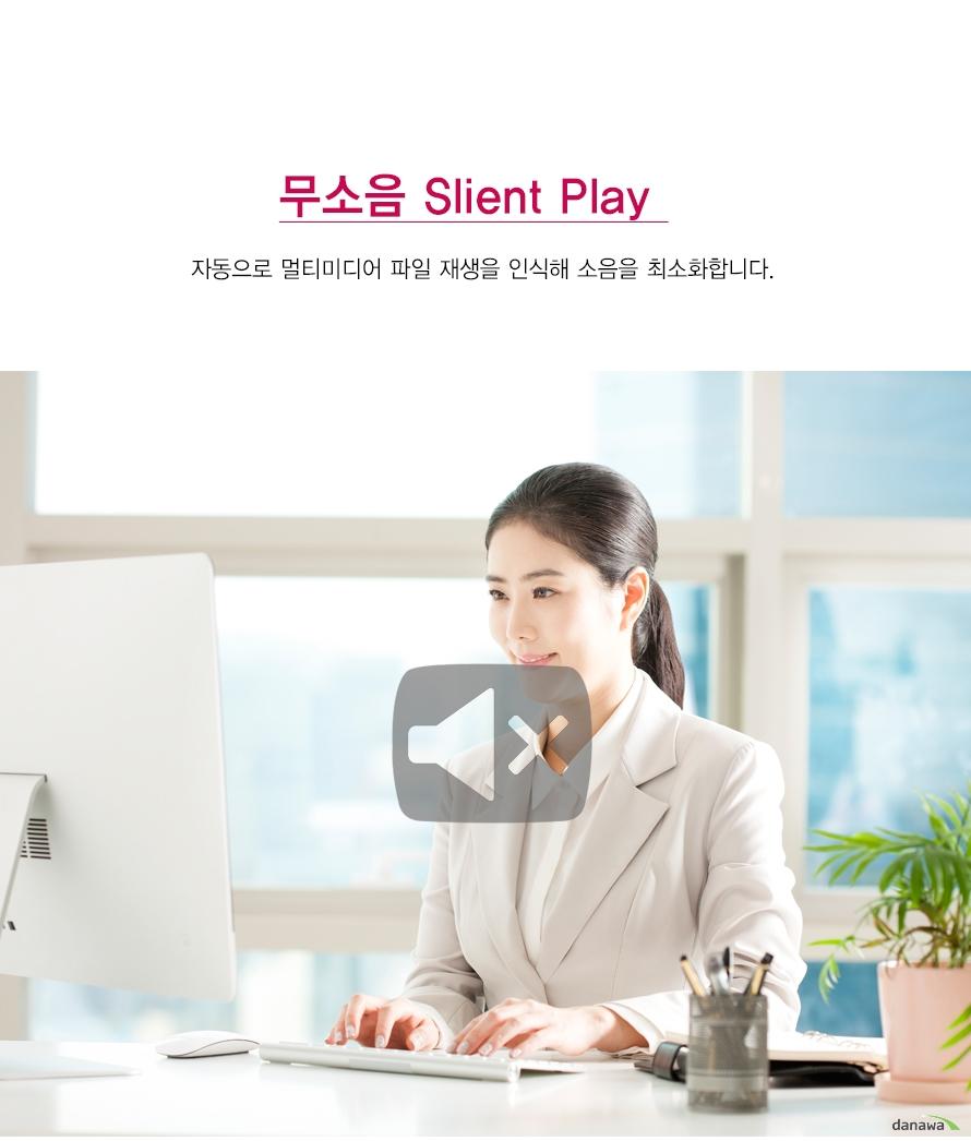 무소음 Slient Play