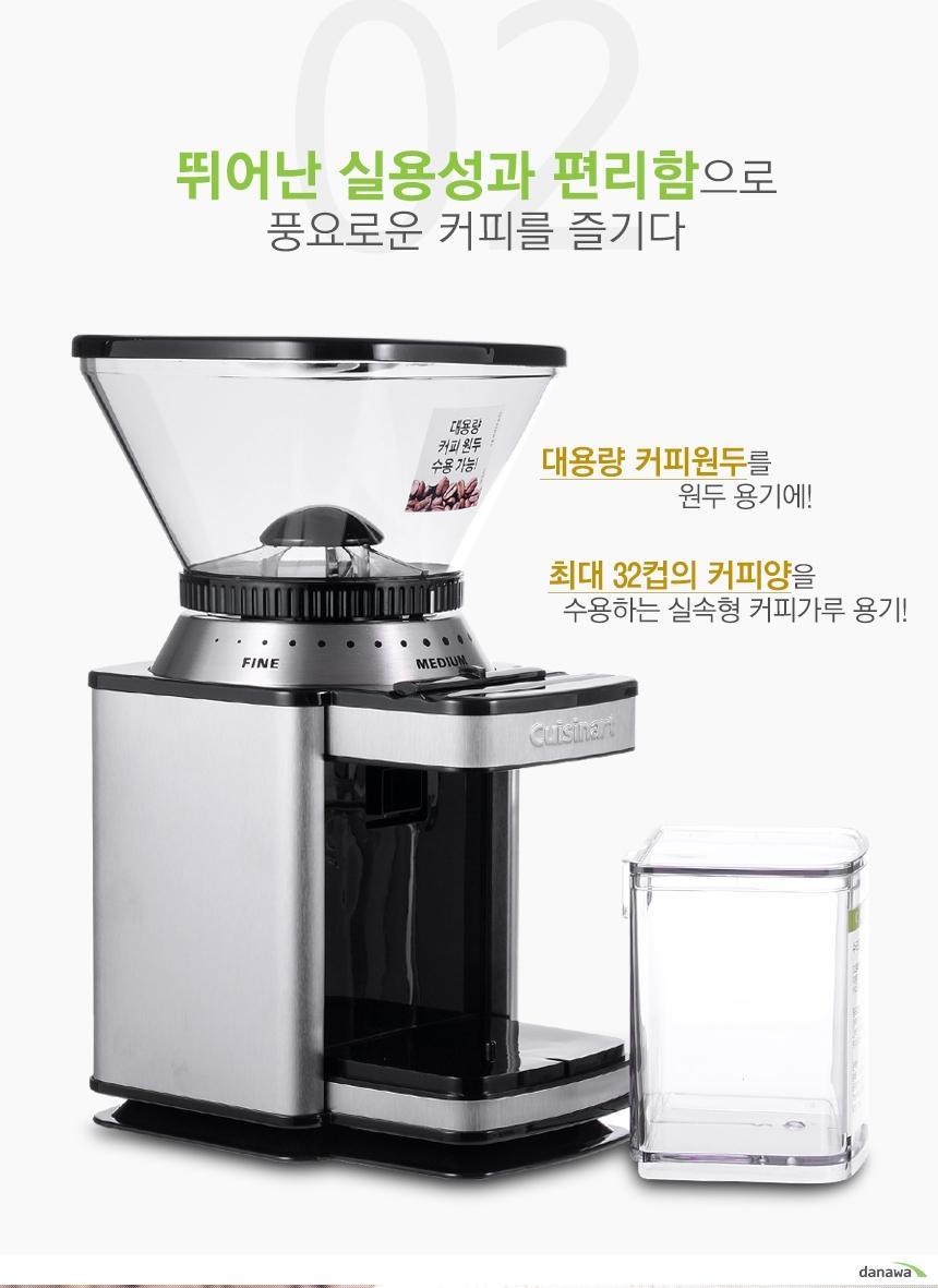 02뛰어난 실용성과 편리함으로 풍요로운 커피를 즐기다대용량 커피 원두를 원두 용기에최대 32컵의 커피양을 수용하는 실속형 커피가루 용기