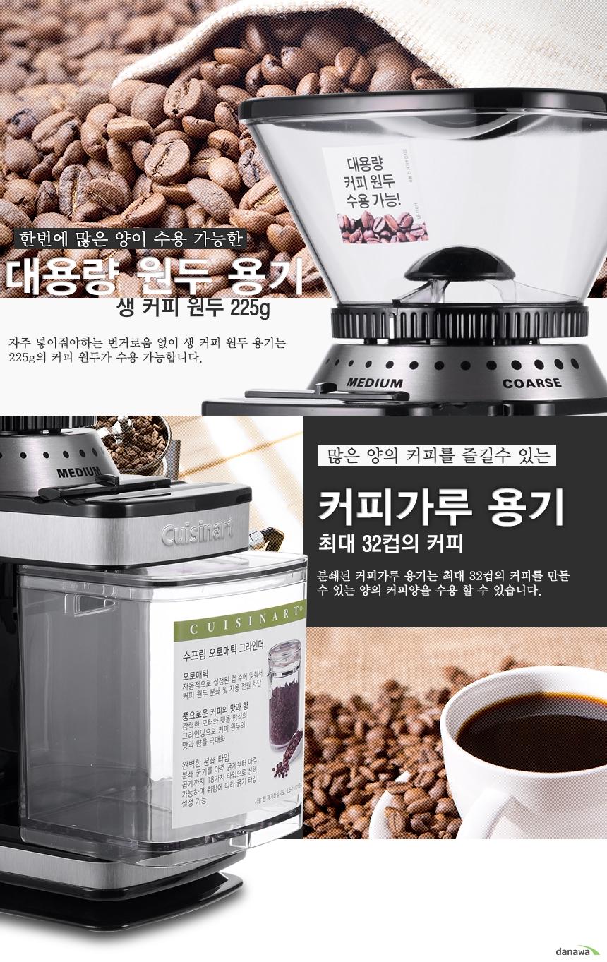 한 번에 많은 양이 수용 가능한 대용량 원두 용기생 커피 원두 225g자주 넣어줘야하는 번거로움 없이 생 커피 원두 용기는 225g의 커피 원두가 수용 가능합니다많은 양의 커피를 즐길 수 있는 커피가루 용기 최대 32컵의 커피분쇄된 커피가루 용기는 최대 32컵의 커피를 만들 수 있는 양의 커피양을 수용할 수 있습니다