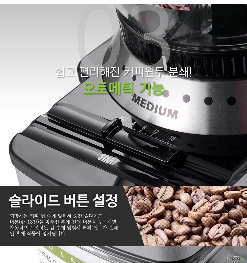 03 쉽고 편리해진 커피원도 분쇄 오토메틱 기능슬라이드 버튼 설정희망하는 커피 컵 수에 맞춰서 중간 슬라이드 버튼 4에서 18잔을 맞추신 후 전원 버튼을 누르시면 자동적으로 설정된 컵 수에 맞춰서 커피 원두가 분쇄 된 후에 작동이 정지됩니다