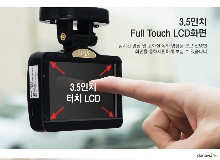 3.5인치Fll Touch Lcd화면실시간 영상 및 고화질 녹화영상을 크고 선명한화겸능 통해 시원하게 보실 수 있습니다.3.5인치 터치 LCD