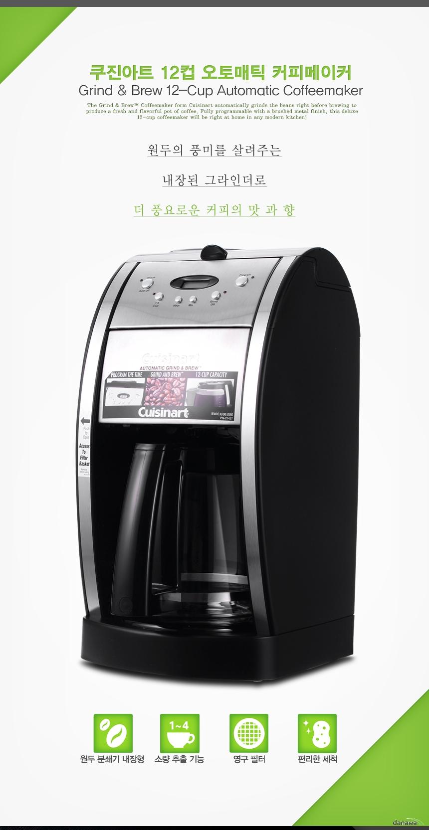 쿠진아트 12컵 오토매틱커피메이커 DGB-550BKKR