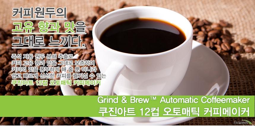 커피의 고유 향과 맛을 그대로 보존하여 신선한 커피를 즐기다