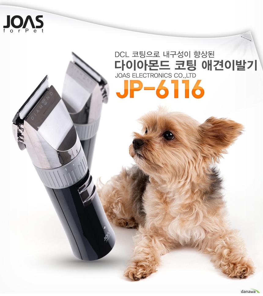 조아스 애견이발기 JP-6116