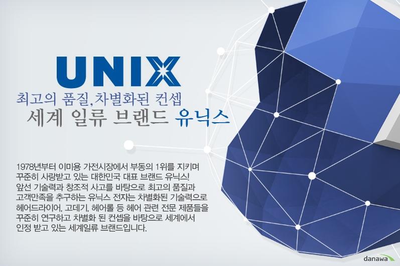 유닉스 헤어드라이기 UN-A2200