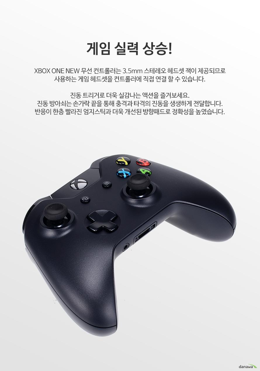 XBOX ONE 신형 무선 컨트롤러 (XBOX ONE/ PC) 특징