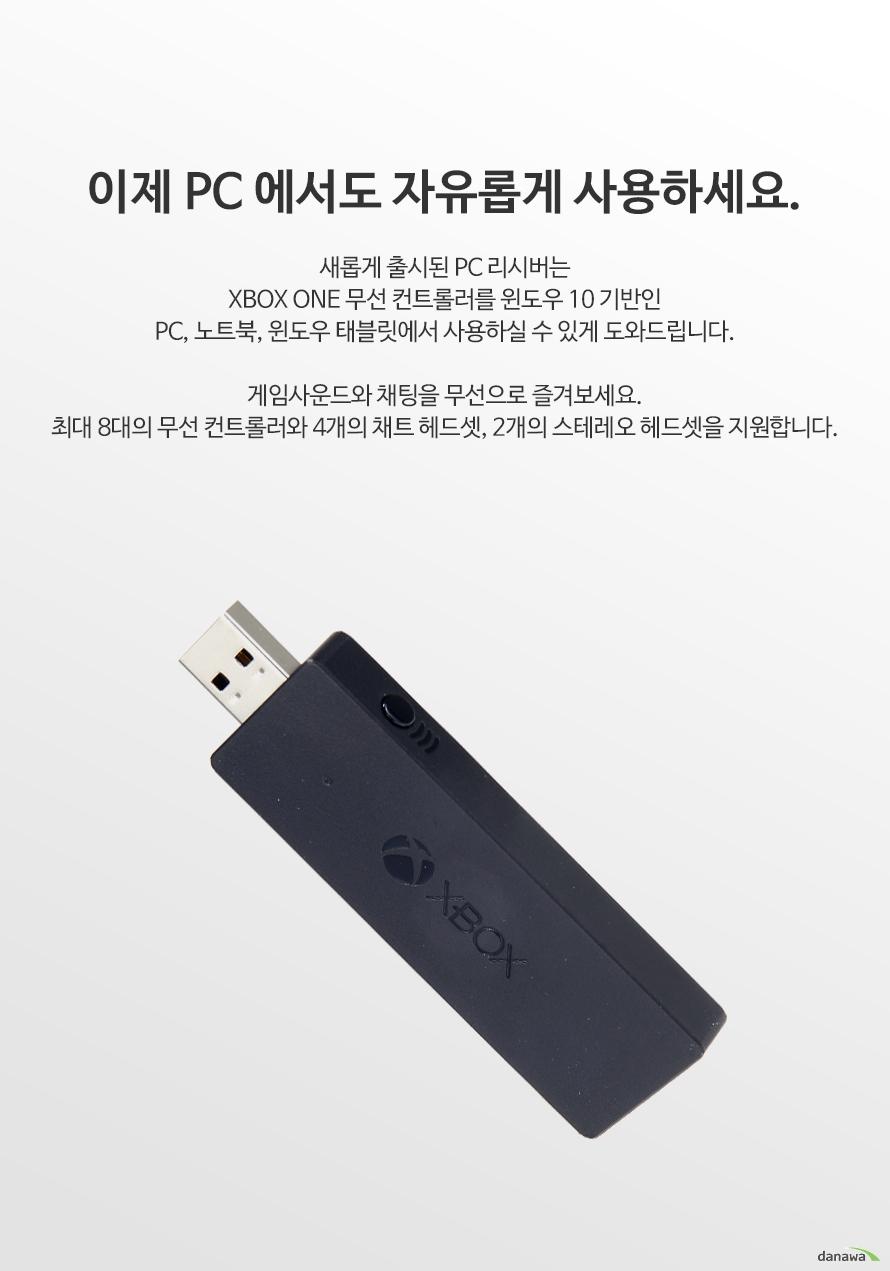 XBOX ONE 무선 PC 리시버 패키지 정품 특징