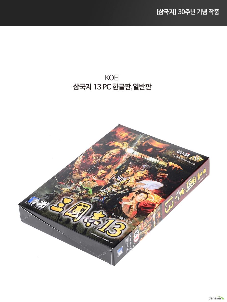 KOEI 삼국지 13 PC 한글판,일반판