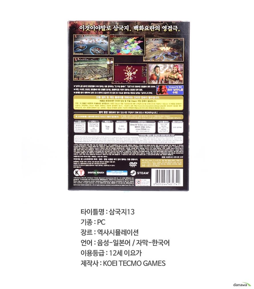 KOEI 삼국지 13 PC 한글판,일반판 스펙