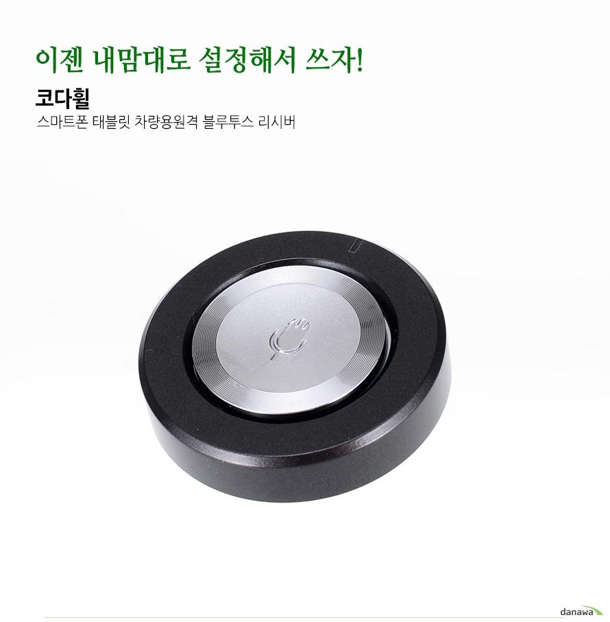 코다휠 스마트폰 태블릿 차량용원격 블루투스 리시버