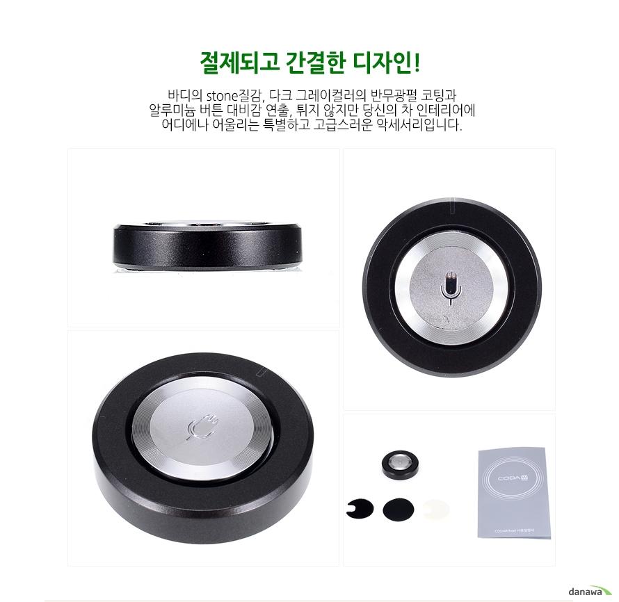 코다휠 스마트폰 태블릿 차량용원격 블루투스 리시버 특징
