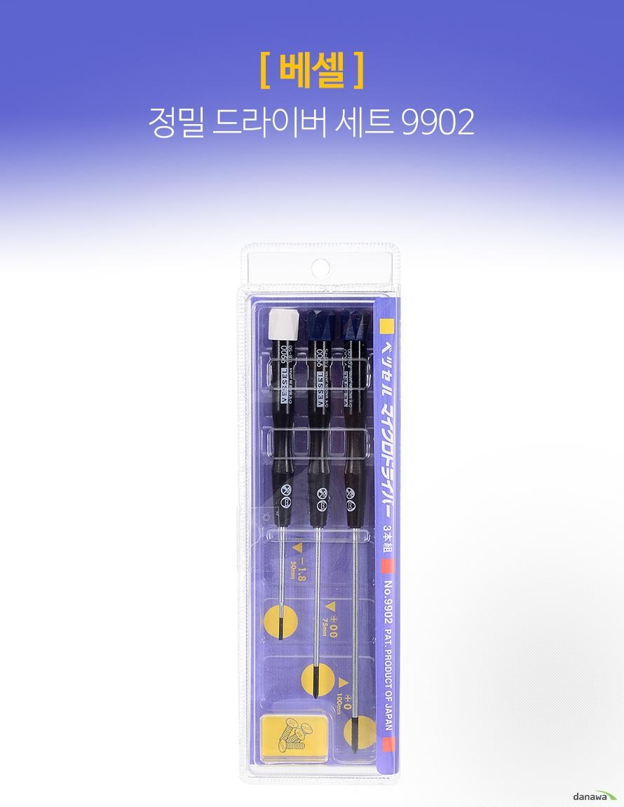 베셀 정밀 드라이버 세트 9902