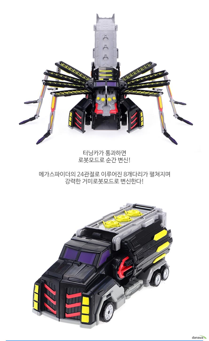 손오공 터닝메카드W 메가스파이더 특징