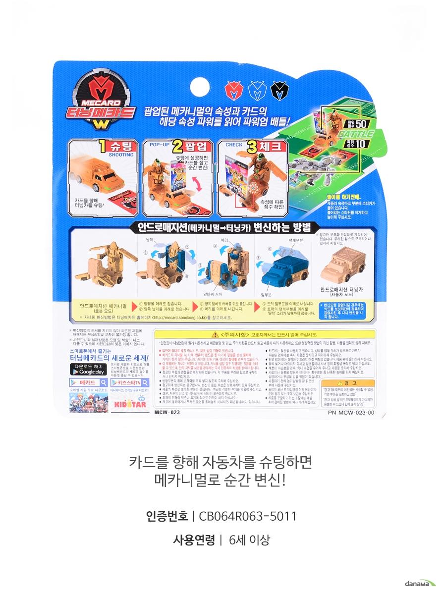 손오공 터닝메카드W 안드로매지션 (오렌지) 특징