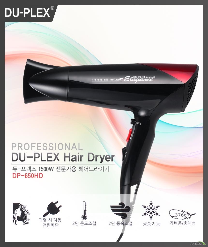 듀플렉스 DP-650HD