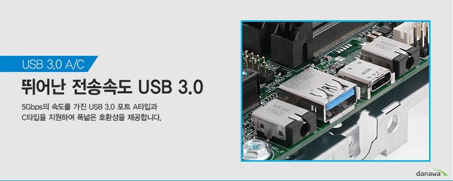뛰어난 전송속도 USB 3.0