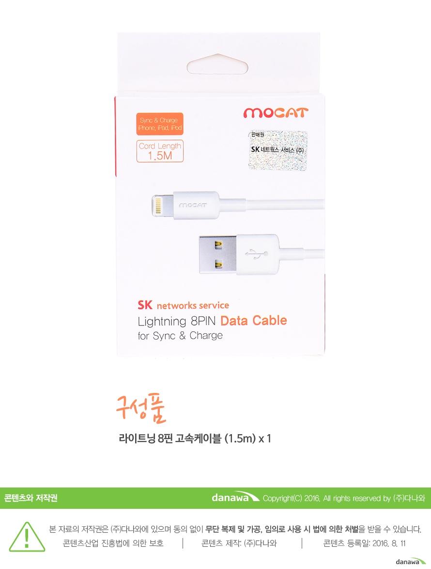 SK네트웍스 MOCAT 라이트닝 8핀 고속케이블 (1.5m) 구성품