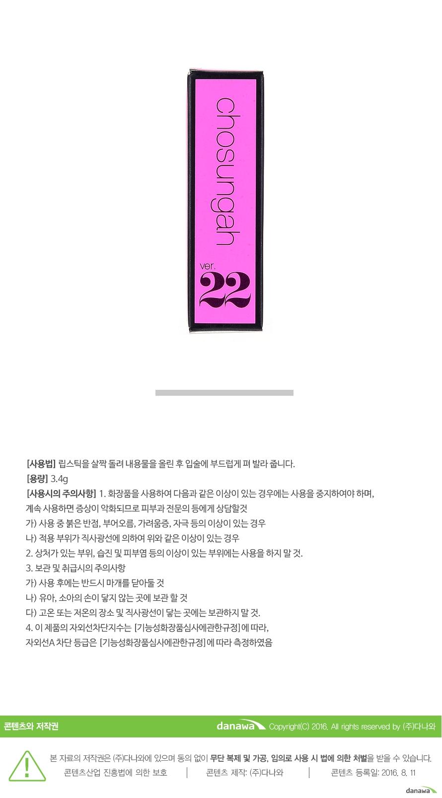 조성아22 플레이버풀 립스틱의 사용 방법 및 상세 정보
