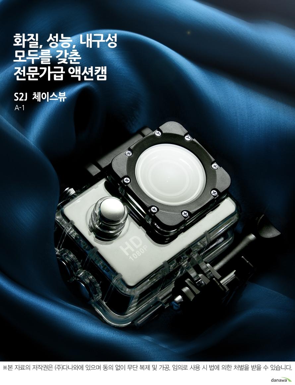화질, 성능, 내구성모두를 갖춘 전문가급 액션캠S2J  체이스뷰A-1