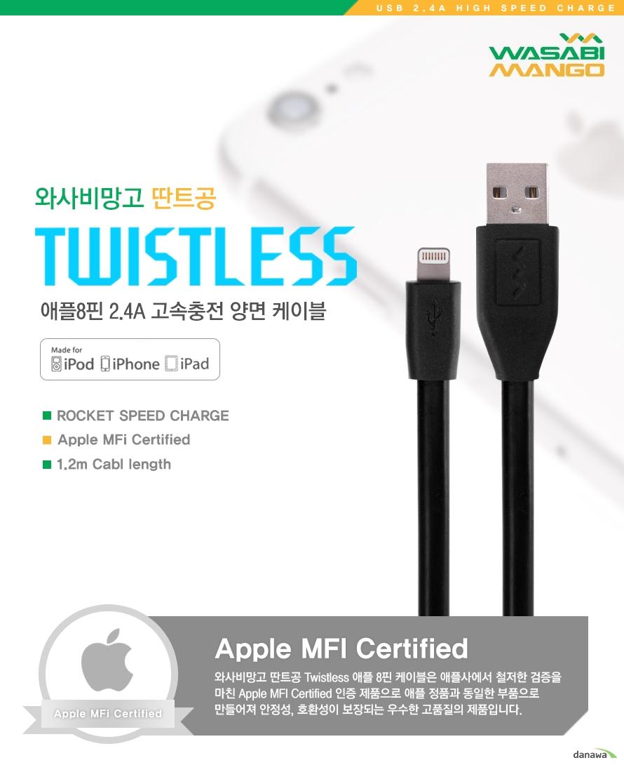 와사비망고 딴트공 TWISTLESS 애플 8핀 2.4A 고속충전 양면 케이블