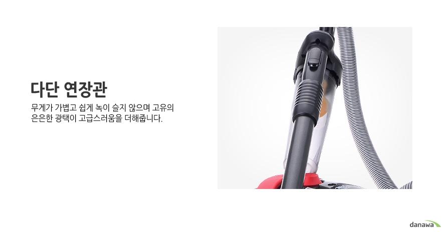 다단 연장관 무게가 가볍고 쉽게 녹이 슬지 않으며 고유의 은은한 광택이 고급스러움을 더해줍니다.