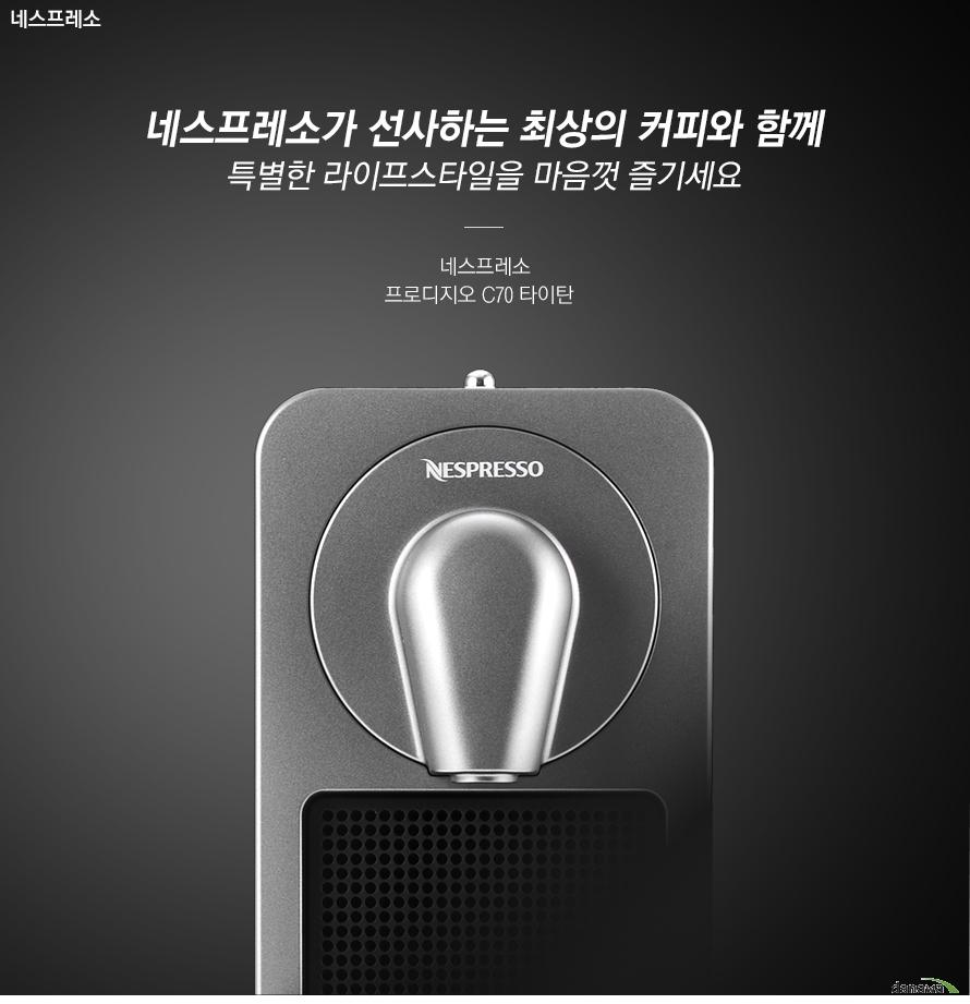 네스프레소 새로운 프로디지오 머신으로 완벽한 커피를 즐기세요 네스프레소 프로디지오 C70 타이탄