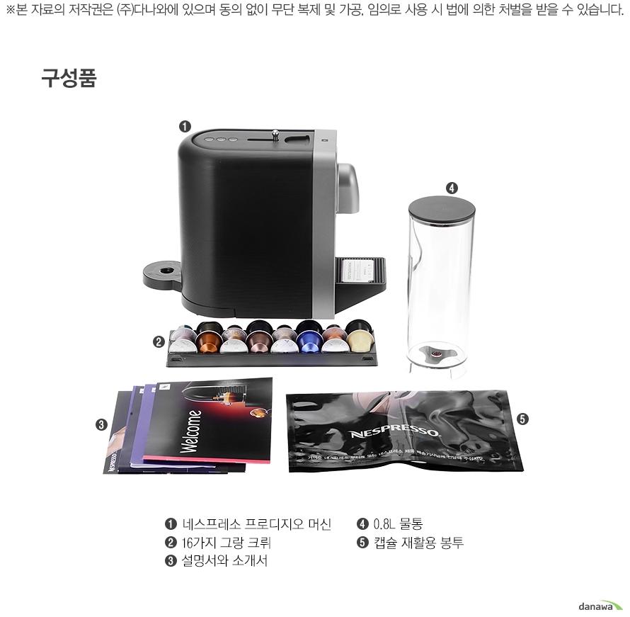 구성품 1 네스프레소 프로디지오 머신 2 16가지 그랑 크뤼 3 설명서와 소개서 4 0.8L 물통 5 캡슐 재활용 봉투