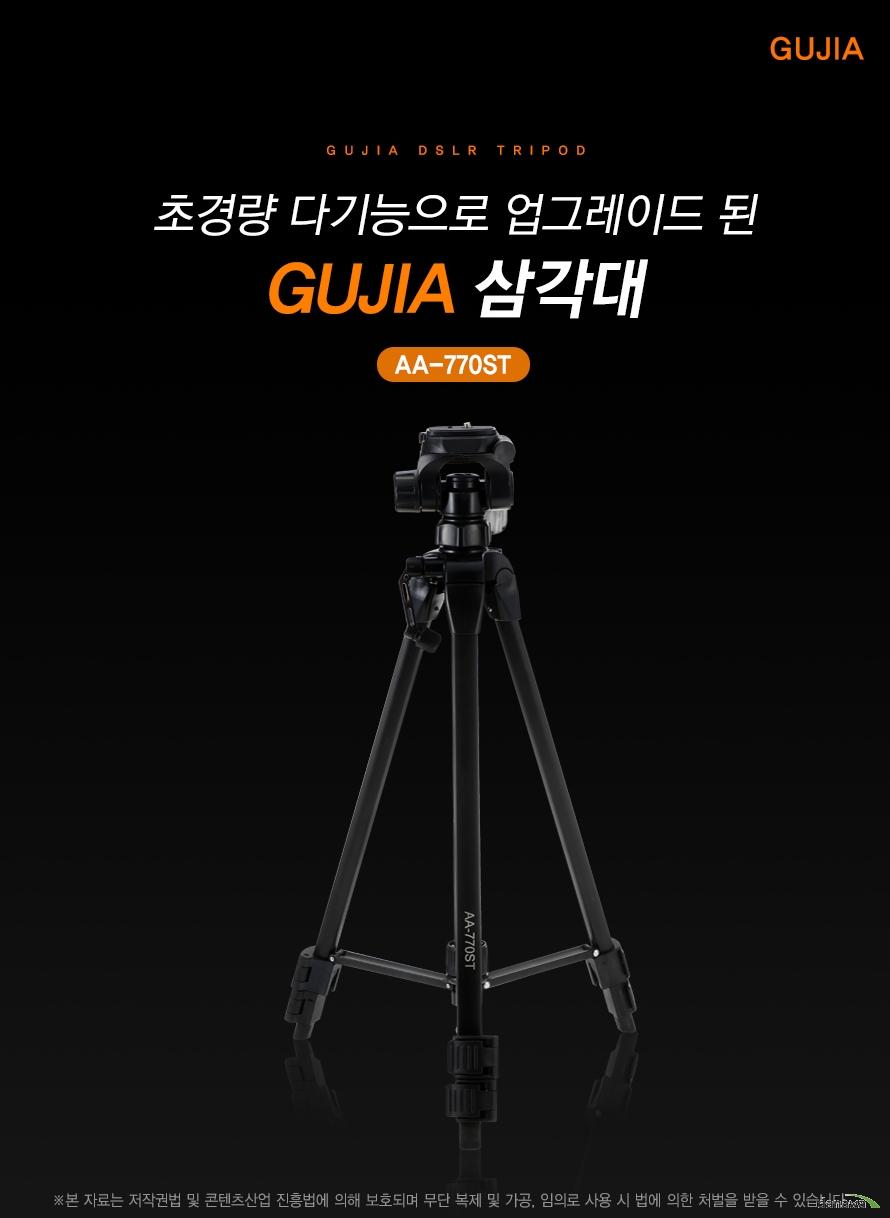 초경량 다기능으로 업그레이드 된 GUJIA Tripod AA-770ST
